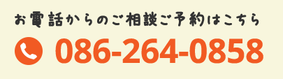 086-264-0858