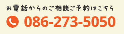 086-273-5050