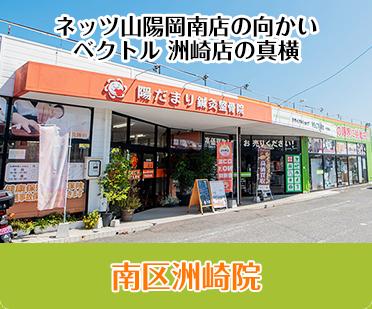2店舗展開南区
